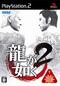 Yakuza 2 portada